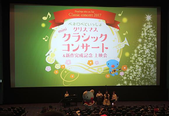 【東京】イオンシネマむさし村山 公演レポート画像