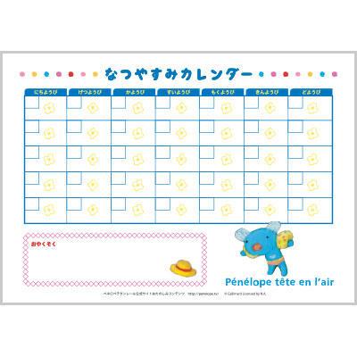 ペネロペの夏休みカレンダー コンテンツ画像