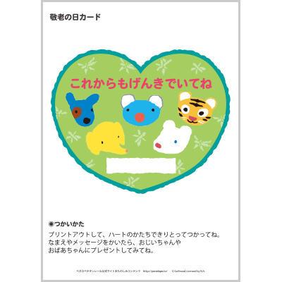 ペネロペ 敬老の日カード コンテンツ画像