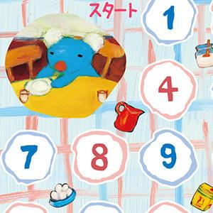 ペネロペのごはんカレンダー