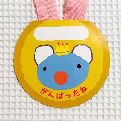 がんばったねメダル コンテンツ画像