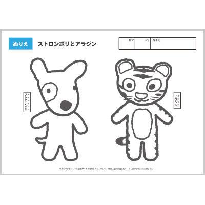 ぬりえ(ストロンボリとアラジン) コンテンツ画像