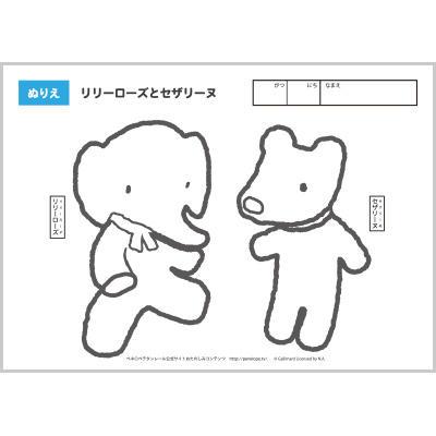 ぬりえ(リリーローズとセザリーヌ) コンテンツ画像