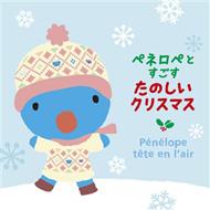 ペネロペとすごす たのしいクリスマス 商品画像