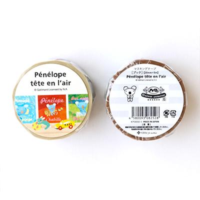 マスキングテープ【ブック】 商品画像