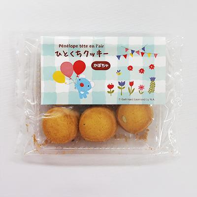 ひとくちクッキー(りんご、かぼちゃ) 商品画像