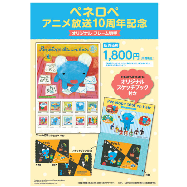 ペネロペ アニメ放送10 周年記念 フレーム切手セット
