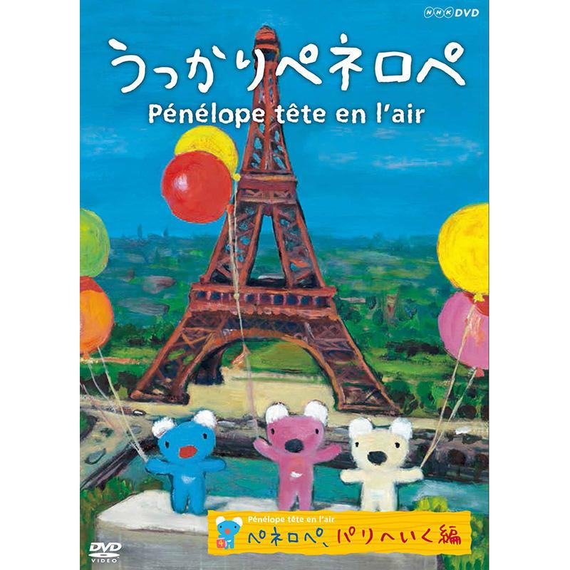 「うっかりペネロペ」 ペネロペ、パリへいく編
