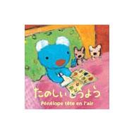 ペネロペと仲間達がかわいい表紙になった童謡ベストCD集