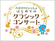 クラシックコンサート、夏に3ヵ所開催決定!