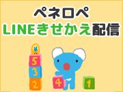 ペネロペのLINEクリエイターズきせかえ登場!