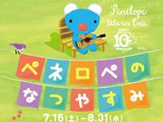 キュービックプラザ新横浜にて『ペネロペのなつやすみ』開催!