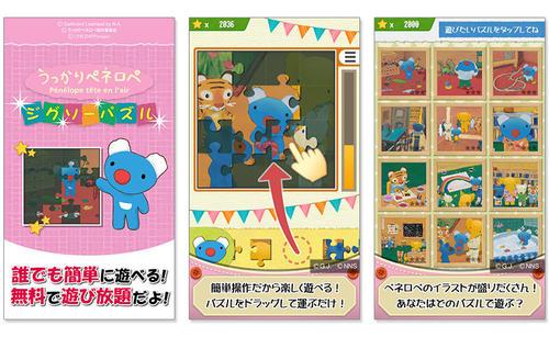 0711puzzle_sns800.jpg