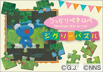 0711puzzle.jpg