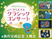 12/2(土)「ペネロペといっしょ クリスマスクラシックコンサート mini & 新作完成記念 上映会」開催決定!
