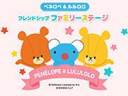 【NHKスタジオパーク】3/28 ペネロペ&ルルロロ ファミリーステージ