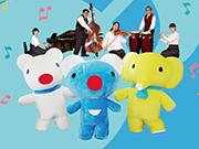 【北海道紋別郡】6/8(土)「ペネロペのなかよし音楽会」開催!