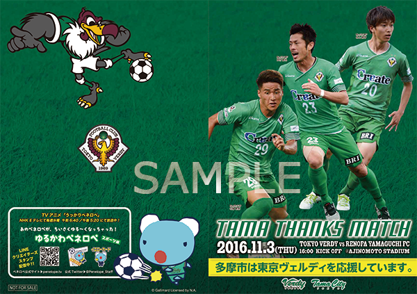 161021Verdy_Clarfile最終.png