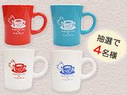 【Twitter】「ペネロペカフェ」OPEN記念 プレゼントキャンペーン