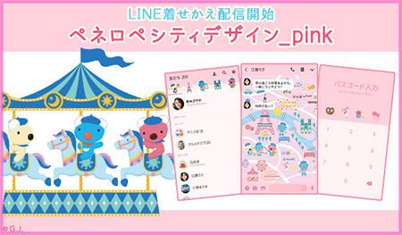 city_kisekae_pink_450.jpg