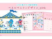 【LINEきせかえ】ペネロペシティデザイン_pink 登場!