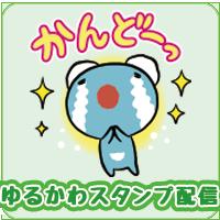 ゆる~いペネロペがLINEスタンプに登場!