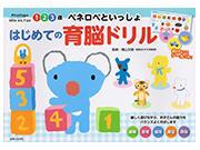 「ペネロペといっしょ はじめての育脳ドリル 1・2・3歳」発売!