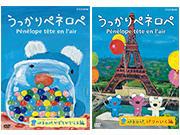 「うっかりペネロペ」第4シリーズDVD発売決定!