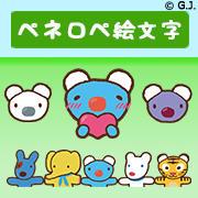 【LINE】ペネロペのLINE公式絵文字が新登場!