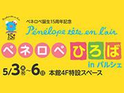 【静岡パルシェ】「ぺネロぺひろば」開催!
