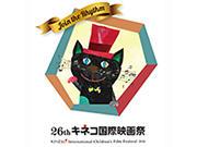 【二子玉川】キネコ国際映画祭にてペネロペが上映!