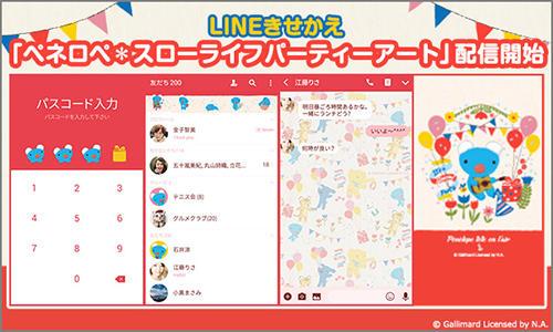 line_kisekae_party_500.jpg