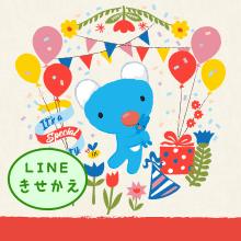 【LINEきせかえ】ペネロペ*スローライフパーティーアート登場!