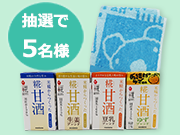 【8月5日発酵の日記念】マルコメ×ペネロペ Twitterキャンペーン