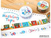 新商品「マスキングテープ【パリ】【ブック】」発売!