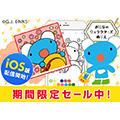 「おとなのキャラクターズぬりえ」iOS版にペネロペ登場!