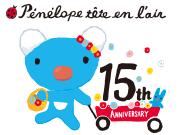 ペネロペ誕生15周年 yamatoyaコラボ「チェア用クッション」他 発売