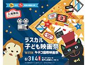 8月3日・4日「ラスカル子ども映画祭」で「うっかりペネロペ」上映