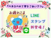 LINE公式スタンプ『ペネロペの丁寧なごあいさつ』配信開始!