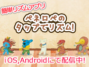 簡単リズムゲーム「ペネロペのタップでリズム!」配信開始!