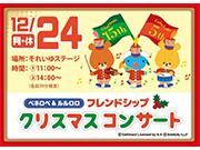 【としまえん】12/24 ペネロペ&ルルロロ クリスマスコンサート開催