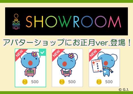 SHOWROOM181211.png