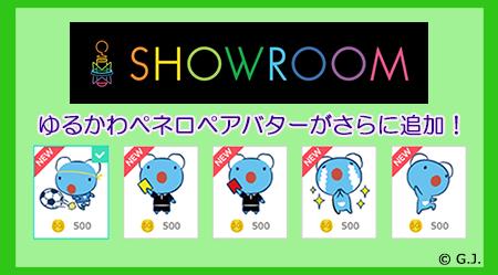 SHOWROOM3.png